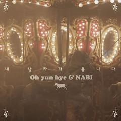 My Man Is Crying - Oh Yoon Hye ft. Navi