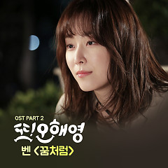 Album Oh Hae Young Again OST Part.2 - Ben