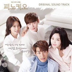 Pinocchio OST - Various Artists