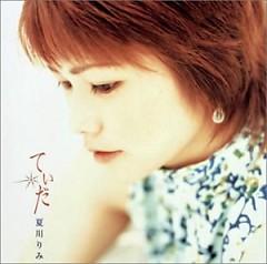てぃだ (Tida)  ~Taiyou Kaji nu Umui~ - Natsukawa Rimi