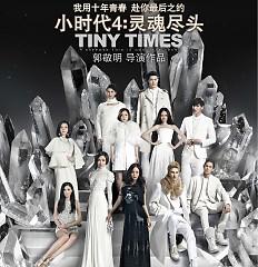 小时代4:灵魂尽头 电影原声带 / Tiểu Thời Đại 4: Tận Cùng Của Linh Hồn OST - Various Artists