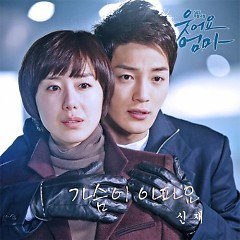 Smile, Mom OST Part.7 - Shinjae