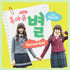 Who Are You – School 2015 OST Part.4 - Byul