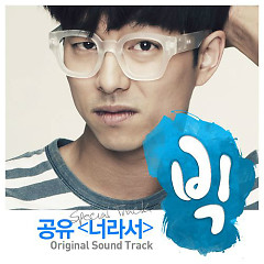 Big OST Part.7 - Gong Yoo