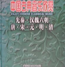 Album 唐 / Tang - Various Artists