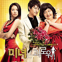 200 Pounds Beauty OST - Various Artists