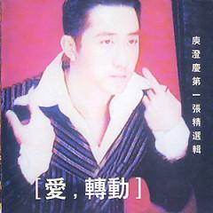 Album 爱,转动 (Disc 1) / Tình Yêu, Chuyển Động - Dữu Trừng Khánh