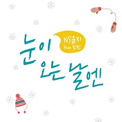 Snowy Day - NS Yoon Ji