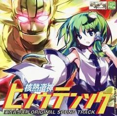 Thermonuclear Titan Hisoutensoku - Twilight Frontier