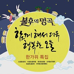 Immortal Song : Singing The Legend Mid-Autumn Special - Various Artists