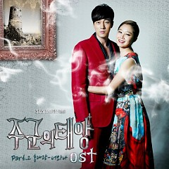 Master's Sun OST Part.2 - Hong Dae Kwang