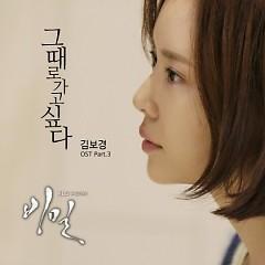 Secret OST Part.3 - Kim Bo Kyung
