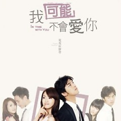 Album 我可能不会爱你OST/In time with you OST - Various Artists