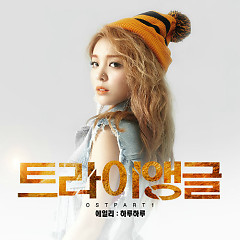 Triangle OST Part.1 - Aliee