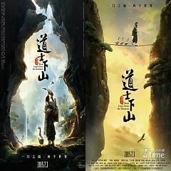 道士下山 音乐原声 / Đạo Sĩ Xuống Núi OST - Various Artists