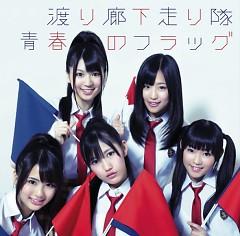 青春のフラッグ(Seishun no Flag) - Watarirouka Hashiritai