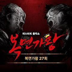 King Of Mask Singer 27회 - Various Artists