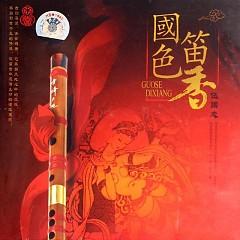 Album Quốc Sắc Địch Hương (Sáo Trúc) - Wu Guo Zhong