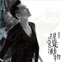 視覺動物/ All Eyes On Me - Chung Hán Lương