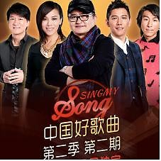 中国好歌曲第二季 第2期 / Sing My Song Season 2 (Tập 2) - Various Artists