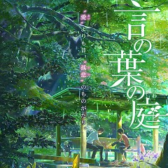 Album The Garden Of Words OST - Kashiwa Daisuke
