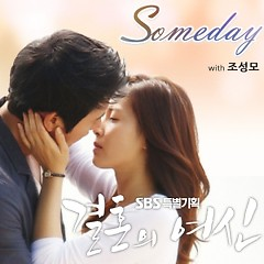 Goddess Of Marriage OST Part.3 - Various Artists