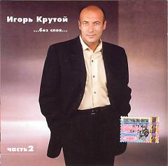 Bez Slov Vol.2 - Igor Krutoy