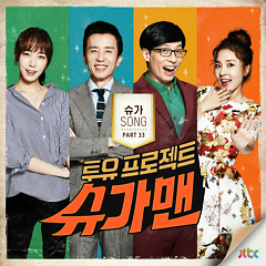 Two Yoo Project – Sugar Man Part.33 - Various Artists