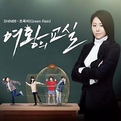 Lời bài hát được thể hiện bởi ca sĩ SHINee