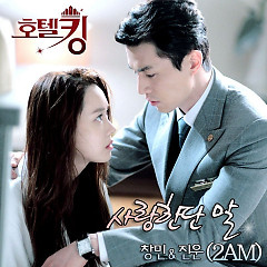 Hotel King OST Part.2 - Lee Chang Min ft. Jin Woon