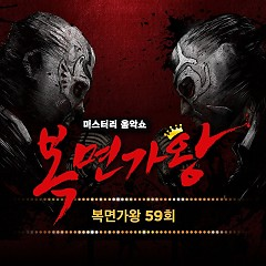 King Of Mask Singer Ep 59 - Various Artists