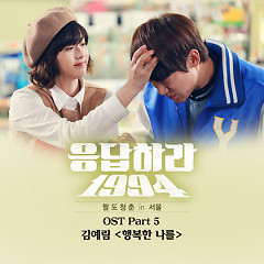 Reply 1994 OST Part.5 - Lim Kim