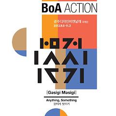 Gwangju Design Biennale Logo Song - BoA