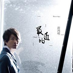 Album 最近的游鸿明 / Du Hồng Minh Gần Nhất - Du Hồng Minh