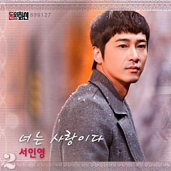 Incarnation of Money OST Part.6 - Seo In Young