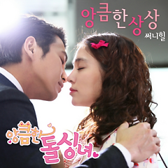 Cunning Single Lady OST Part.3 - Sunny Hill