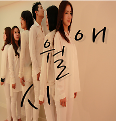 Siworae (시월애) - Leessang,Songcrygirlz,Taw