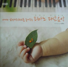 Prenatal Education Music (CD1: Daylight) - Yiruma