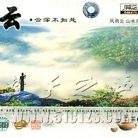 Chinese Tea Music - Cloud - Various Artists