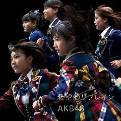 希望的リフレイン (Kibouteki Refrain) - AKB48