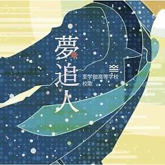 夢追人 (Yume Oibito) - KOKIA