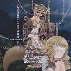 アクルグ解析による自由への教唆 (Akurugu Kaiseki ni Yoru Jiyuu he no Kyousa) - Love solfege'