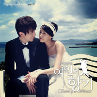 Scent Of A Woman OST Part.4 - Xiah Junsu
