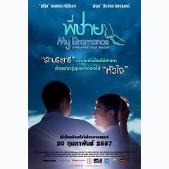 My Bromance (Ost) Thai Movie -