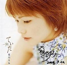 Teida Taiyou Okinawa - Natsukawa Rimi
