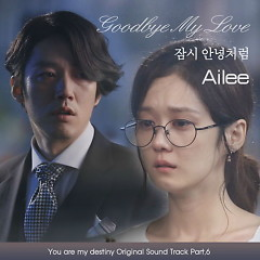 Fated To Love You Part.6 - Aliee