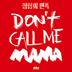 Don't Call Me Mama - Minho (WINNER),Moon Hee Kyung