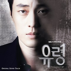 Ghost OST - MBLAQ