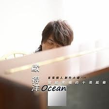 留給幸福的十張紙條 / Ocean 2011 New Album - Âu Đắc Dương