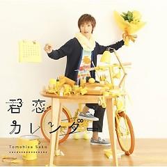 君恋カレンダー (Kimikoi Calendar) - Tomohisa Sako